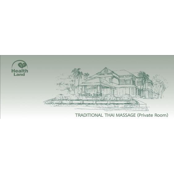 คูปองนวดแผนไทย (ห้องส่วนตัว)